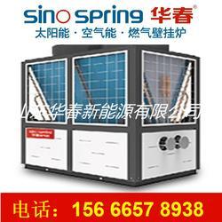 大型商用空气能热水机 厂区商用热水热水图片