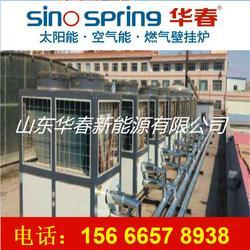 高温工业热水 华春空气能大型商用空气能热水机图片