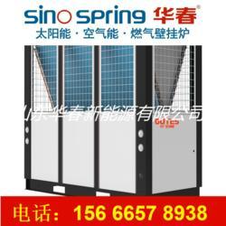 创新升级 华春空气能冷暖一体机 商用中央空调图片