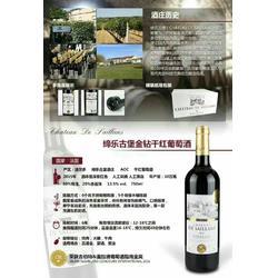 缔乐古堡金钻干红葡萄酒图片