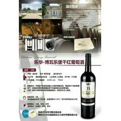 乐华-博瓦乐堡干红葡萄酒图片
