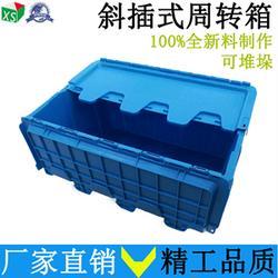 斜插式塑料周转箱防尘箱可定制颜色迅盛厂家直销图片
