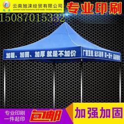 四角帐篷印字便宜 旅游折叠帐篷 旅游折叠帐篷厂家图片