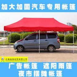 折叠帐篷轿车也方便携带 户外活动广告帐篷-户外活动广告帐篷图片