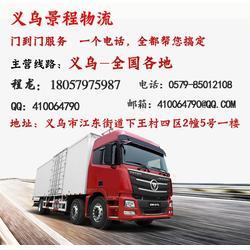 义乌到永州物流货运|景程物流专线往返|国内物流货运图片