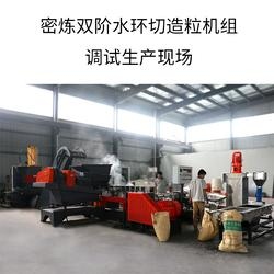 化学交联电缆料造粒机供应商 化学交联电缆料造粒机 南京国塑