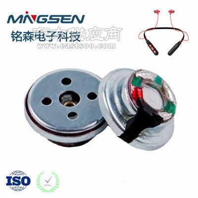 深圳耳机喇叭-7.8mm耳机喇叭加工-铭森电子耳机喇叭制造商图片