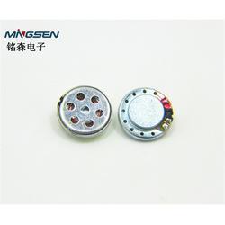 高音耳机喇叭厂家|铭森电子耳机喇叭高品质|耳机喇叭图片