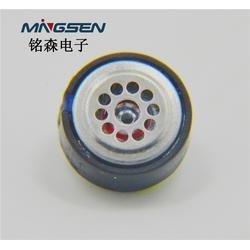 铭森电子(图)、8.6mm耳机喇叭加工定制、耳机喇叭价格
