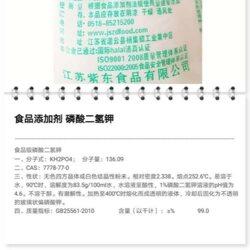 增补剂∮磷酸二氢钾厂家-紫东大量订购图片
