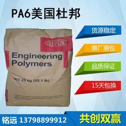 现货PA66  美国杜邦   70G30HSL NC010 增强加纤30% 耐高温尼龙PA6图片