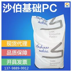 超韧耐寒PC  EXL1414  沙伯基础(原GE) 高抗冲 耐-40℃低温PC图片