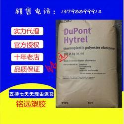 硬度33D 高性能聚酯彈性體 擠出級TPEE 美國杜邦Hytrel 3046 NC01圖片