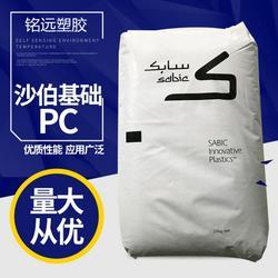 SABIC代理ASA/PC 基础创新塑料(美国) CR7500-GY图片