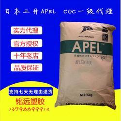 代理COC 日本三井化学 APL5014CL图片