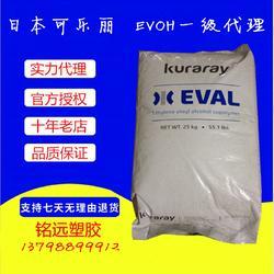 EVOH F171B 日本可乐丽 EVOH 乙烯乙烯醇 EVOH原料 EVOH薄膜专用图片