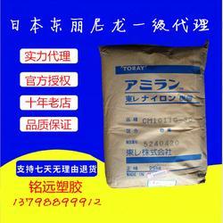 PA6 CM1011G-30 日本东丽 CM1011G-20 日本东丽CM1016G-30 注塑级 增强级尼龙PA6图片