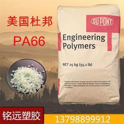 PA66/韓國杜邦 11C140 BK086 40%礦物填充增強 熱穩定 低翹曲批發