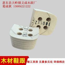 惠州鞋后根厂-义成木跟(在线咨询)后根图片