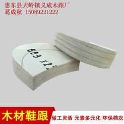 惠州专业订制鞋根厂_义成木跟_鞋根图片