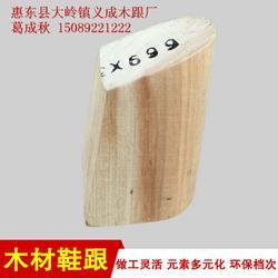 义成木跟、订做鞋子木根、木根图片