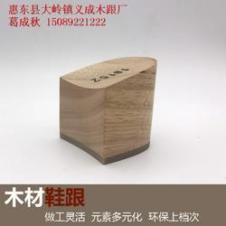 惠州凉鞋鞋跟,鞋跟,义成木跟(查看)图片