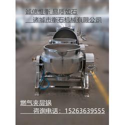 诸城衡石机械熟食肉类夹层锅(图),夹层锅厂家,朔州市夹层锅图片