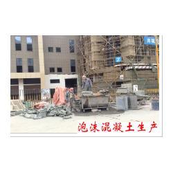 杭州泡沫混凝土|厦门固达节能|泡沫混凝土图片