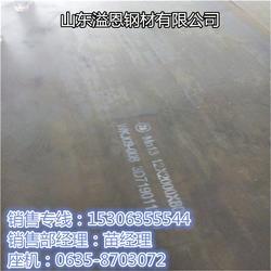 溢恩Mn13耐磨板(多图),上海Mn13耐磨板图片