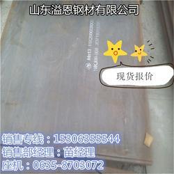 辽宁耐磨板mn13厂家_溢恩钢材(图)图片