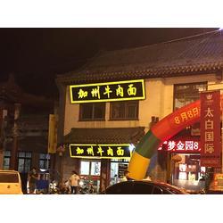 济宁标识标牌_点创广告_济宁标牌制作制作图片
