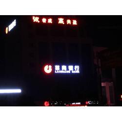 平面发光字_济宁平面发光字制作_点创广告(多图)图片
