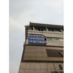 点创广告,济宁led广告牌,led广告牌图片