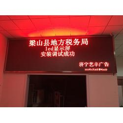 济宁led显示屏、点创广告(在线咨询)、户外led显示屏图片