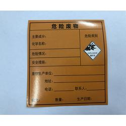 危险废物标签有哪几种-危险废物标签-泉辰印刷