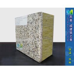 苏美 材料 建材 保温一体板 装饰板 真石材 外墙图片