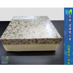 苏美 建材 材料 保温一体板 金属图片