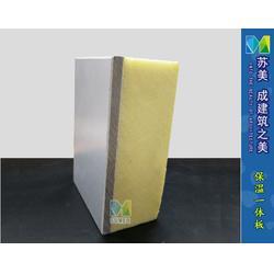 苏美 建材 材料 保温一体板 氟碳漆 内外墙图片