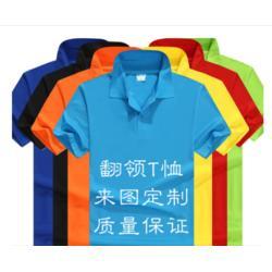 T恤衫广告衫团体批量定制免印字