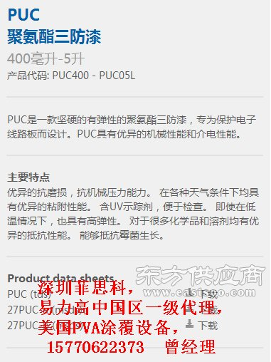易力高聚氨酯PUC,耐低温、高弹型、抗霉菌图片