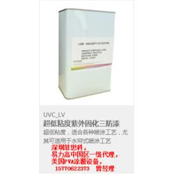 易力高环保型UV三防漆,不含溶剂多款粘度可选(图)图片
