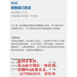 易力高聚氨酯PUC,耐低温、高弹型、抗霉菌(图)图片