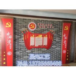 党建文化墙定做-党建文化墙-晨光工艺优图片