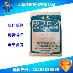 PC/日本出光/A2200家电部件A2200挤出级注塑级PC塑料日本出光PC料图片