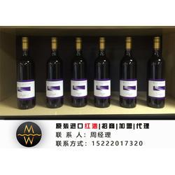 沧州原装红酒、澳玛帝(在线咨询)、原装红酒加盟图片