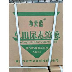 车用尿素生产厂家 国五车用尿素 【净云蓝】绿色环保图片