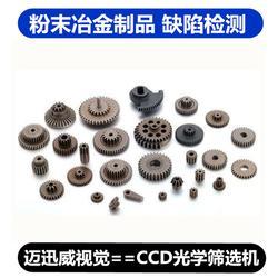 10年研發經驗 齒輪粉末冶金缺陷檢測-粉末冶金圖片