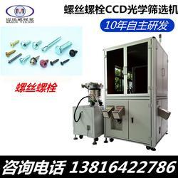 自动化光学检测(图)、宁波光学影像筛选机厂家、光学影像筛选机图片