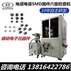 微型金属件高速光学检测机,光学检测机,10年经验图片