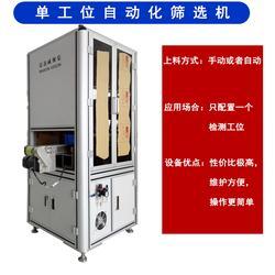 CCD光學檢測設備,全自動CCD光學檢測設備,10年研發圖片
